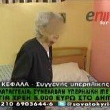 Grecia. Arrestata malata di Alzheimer di 90 anni per evasione fiscale